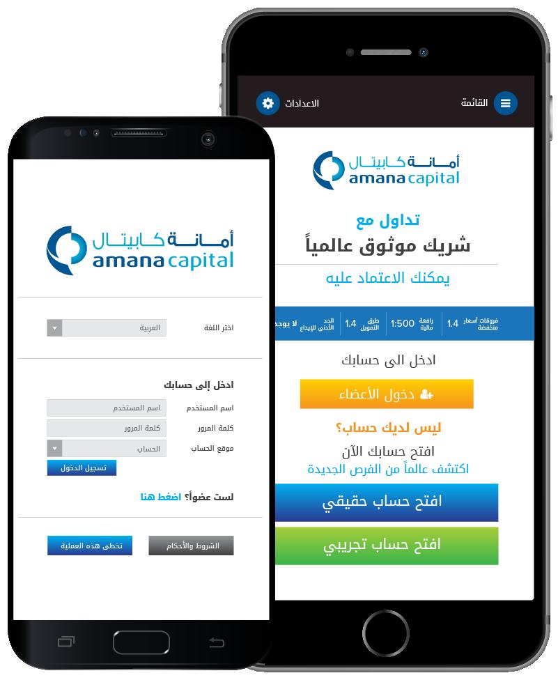 Amana Mobile Trading App